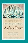 Interpretation Of The Thirtieth Part Of The Holy Quran