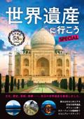 世界遺産に行こうSPECIAL Book Cover