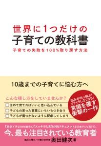 世界に1つだけの子育ての教科書 Book Cover