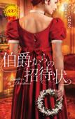 伯爵からの招待状 Book Cover