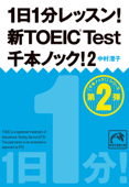 1日1分レッスン!新TOEIC Test 千本ノック!2 Book Cover