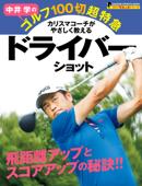 中井学のゴルフ100切超特急 ドライバーショット Book Cover