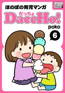 DaccHo!(だっちょ) 6 Book Cover