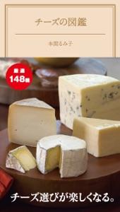 チーズの図鑑 Book Cover