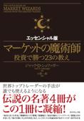 マーケットの魔術師 エッセンシャル版 Book Cover