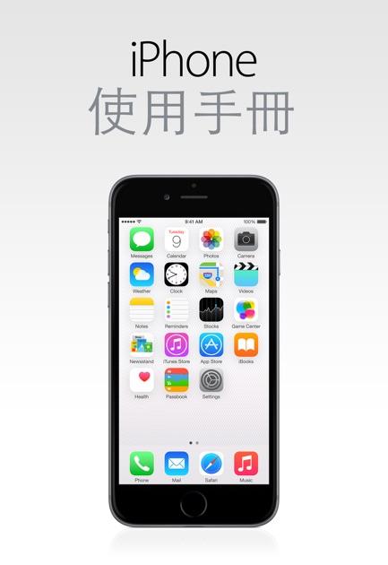 iphone 6 使用 手冊