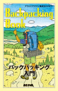 BE-PAL (ビーパル) アウトドアズマン養成BOOK バックパッキング入門 Book Cover