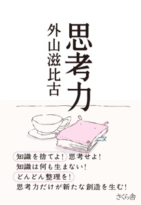 思考力 Book Cover