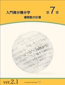入門微分積分学 第7章 導関数の計算