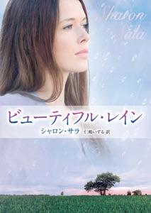 ビューティフル・レイン Book Cover