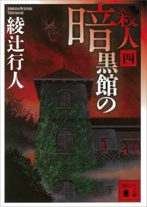 暗黒館の殺人(四) Book Cover