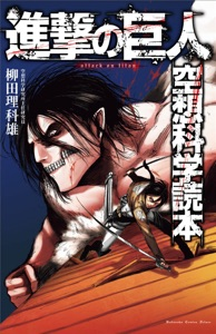進撃の巨人 空想科学読本 Book Cover