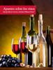 Gonzalo Rivero Torrico - Apuntes sobre los vinos ilustraciГіn