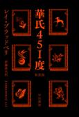 華氏451度〔新訳版〕 Book Cover