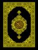 Quran E Kareem - Para 08