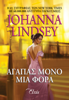 Johanna Lindsey - Αγαπάς μόνο μια φορά artwork