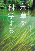 異端の植物「水草」を科学する Book Cover