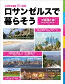羅府テレ別冊 ロサンゼルスで暮らそう 短期滞在編 2015年度版 Book Cover