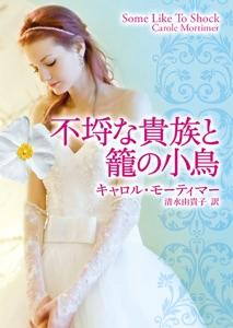不埒な貴族と籠の小鳥 Book Cover