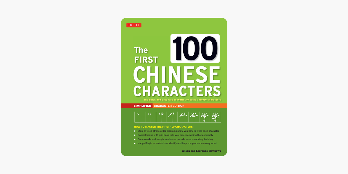 ‎First 100 Chinese Characters: Simplified Character Edition