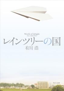 レインツリーの国 Book Cover