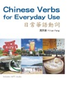 Chinese Verbs For Everyday Use