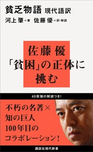 現代語訳 貧乏物語 Book Cover