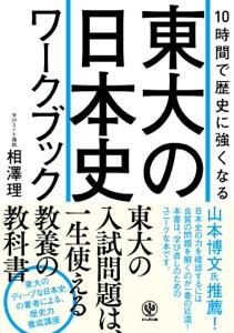 10時間で歴史に強くなる 東大の日本史ワークブック Book Cover