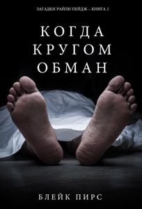 Когда Кругом Обман (Загадки Райли Пейдж – Книга №2)