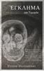 Φιοντόρ Ντοστογιέφσκι - Έγκλημα και Τιμωρία artwork