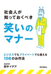 社会人が知っておくべき笑いのマナー Book Cover