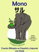 Cuento Bilingüe en Español y Japonés con Kanji: Mono - サル (Colección Aprender Japonés)