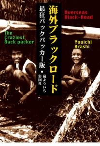 海外ブラックロード最狂バックパッカー版 Book Cover