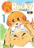 犬ロッキー(01)