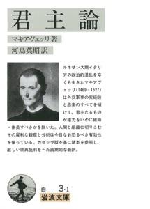君主論 Book Cover