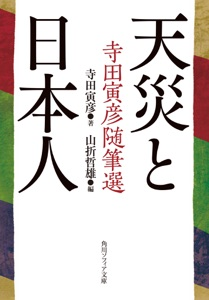 天災と日本人 寺田寅彦随筆選 Book Cover