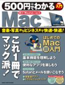 500円でわかるMac