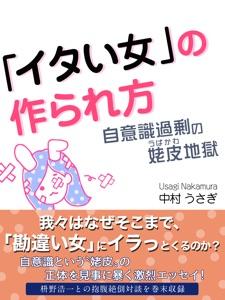 「イタい女」の作られ方 自意識過剰の姥皮地獄 Book Cover
