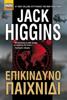 Jack Higgins - Επικίνδυνο Παιχνίδι artwork