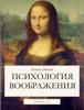 Victor Romodan - Психология воображения artwork