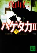 新装版 ハゲタカ02(下)