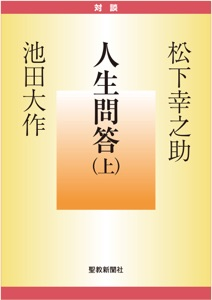人生問答(上) Book Cover