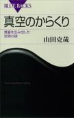 真空のからくり 質量を生み出した空間の謎 Book Cover