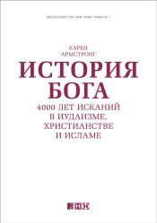 Download and Read Online История Бога