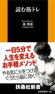 読む筋トレ Book Cover
