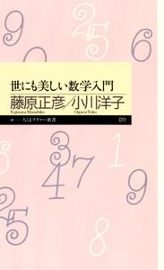 世にも美しい数学入門 Book Cover