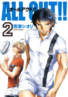 ALL OUT!!(2)