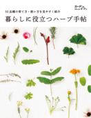 暮らしに役立つハーブ手帖 : 52品種の育て方・使い方を見やすく紹介 Book Cover