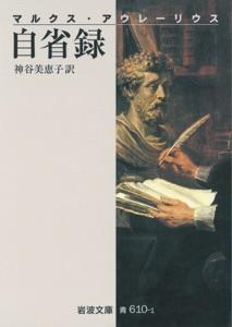 マルクス・アウレーリウス 自省録 Book Cover