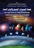 حقيقة السموات السبع والأيام الستة